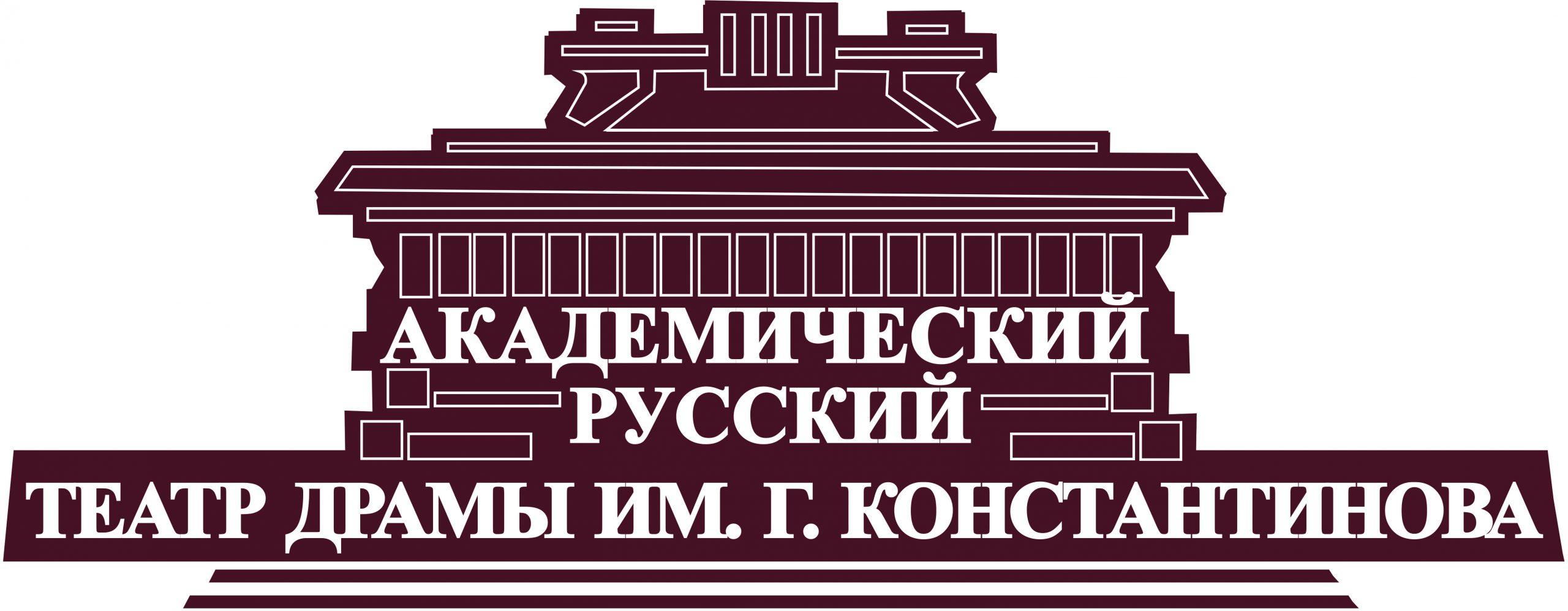 Академический русский театр драмы им. Г. Константинова
